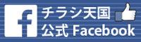 新規フェイスブックページロゴ.jpg